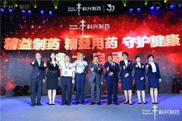 """The 30-year Development of Kexing Biopharm: Stay on a Steady Course to """"Precise Products, Predictable Effects"""" — Kexing Biopharm's 30th anniversary celebration & new brand unveiling ceremony held successfully"""