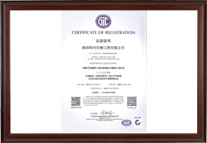 ISO14001 Environmental Certification(shenzhen kexing)