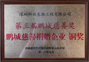 Bronze Prize for Corporate Donation of Pengcheng Charity Awards (Shenzhen Kexing)