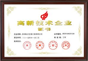 National High-tech Enterprise (Shenzhen Kexing)