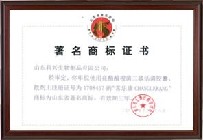Famous Trademark of Shandong Province (CHANG LEKANG)