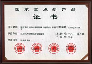 National Key New Product Certificate (EPOSINO)