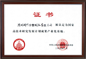 Industrialization Base of Achievements of National High-tech R&D Program of China (863 Program) (Shenzhen kexing)