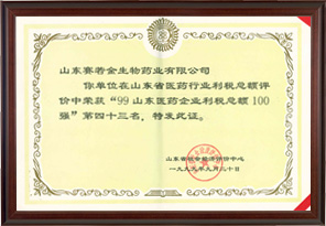 Top 100 Shandong Pharmaceutical Enterprises for Total Taxes and Profits