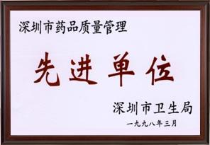 Shenzhen Advanced Unit for Drug Quality Management(Shenzhen kexing)