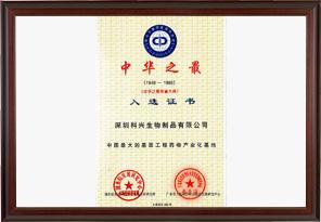 China's Largest Industrialization Base of Genetically Engineered Drugs(shenzhen kexing)