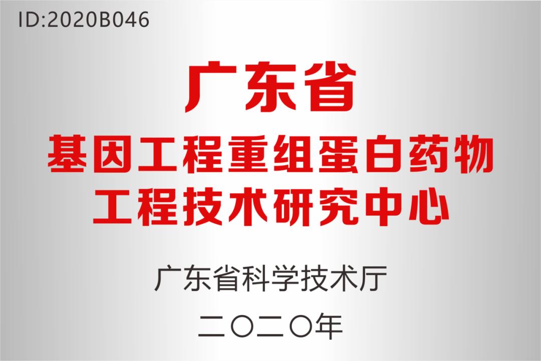 """深圳雷竞技dota比分直播网药业被认定为""""广东省基因工程重组蛋白药物工程技术研究中心"""""""
